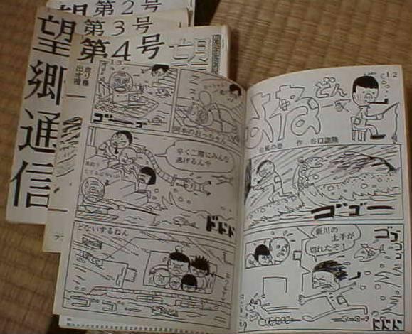 ドラマ望郷ぐっち漫画劇化